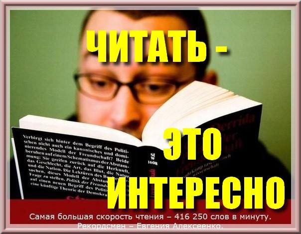Читать, это интересно