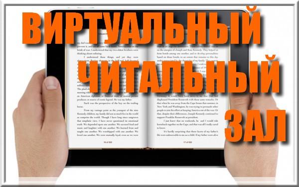 Виртуальный читальный зал