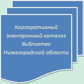 Корпоративный электронный каталог библиотек Нижегородской области